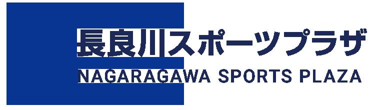 長良川スポーツプラザ NAGARAGAWA SPORTS PLAZA