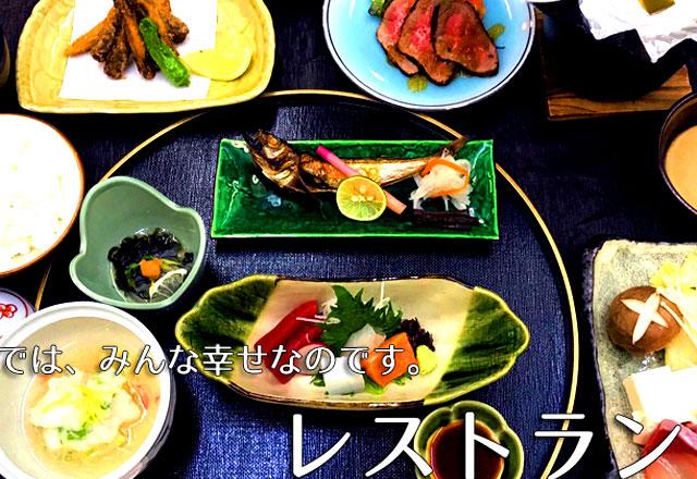 レストラン杏の様子